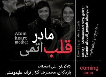 'Atomic Heart Mother' in San Diego Festival