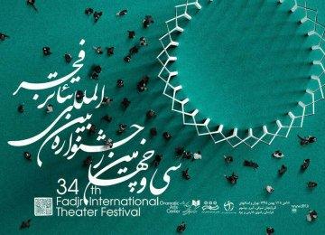 2016 Fajr Theater Festival  Focus Shifts to Int'l Agenda