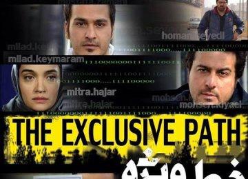 Macedonia Festival Marks Iran Cinema