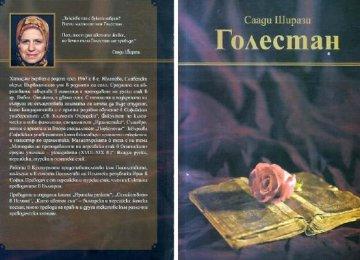 'Gulistan' Now in Bulgarian