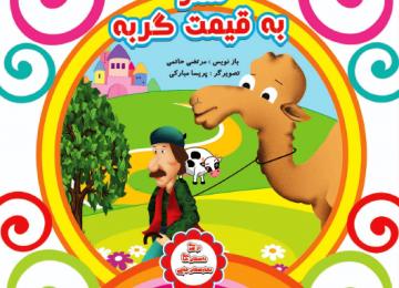 Jami's Stories for Children