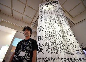 Japan Artist Locked in Museum Dispute