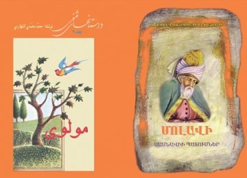 'Masnavi Stories' Published in Armenia