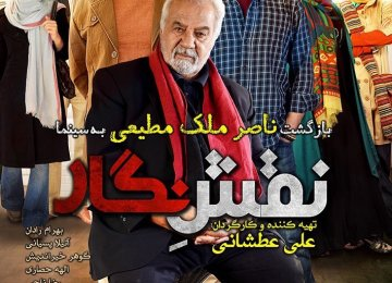 Malek-Motiee Back After 34 Years