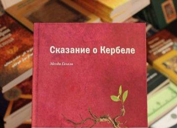 'Tales of Karbala' in Russian
