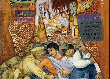 Mexican Play at Baran Theater