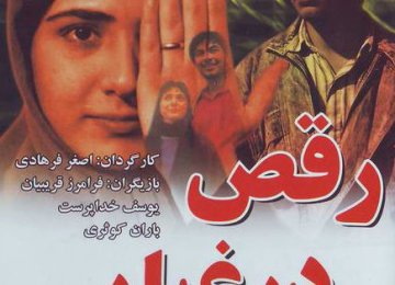 Farhadi's First Film Screened in Spain