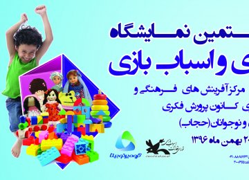 Toy Exhibition Opens in Tehran
