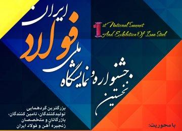 Steel Summit, Exhibition Underway in Tehran