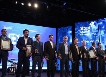 The Nourbakhsh Innovation Awards were handed out at the close of the Seventh Conference on Electronic Banking and Payment Systems in Tehran on Jan. 23.