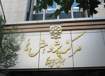 Majlis Research Center in Tehran