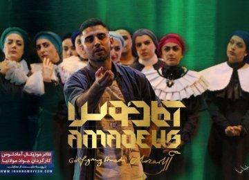 Peter Shaffer's IconicPlay'Amadeus' at Hafez Hall