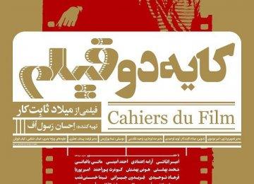 Status of Film Magazine