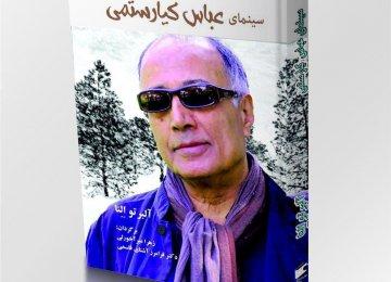 Spanish Historian Alberto Elena's 'Cinema of Abbas Kiarostami' Available in Persian