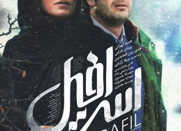 Panahandeh's Feature Film 'Israfil' for Irish Audience