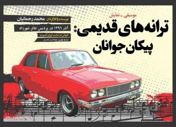 Poster of  'Old Songs: Peykan Javanan'