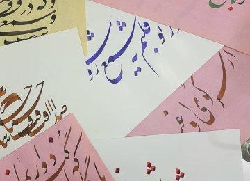 2 Exhibits at Reza Abbasi Museum