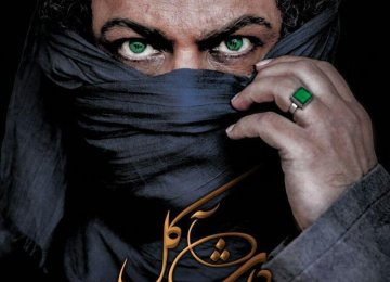 Sadeq Hedayat's 'Dash Akol' Adapted