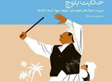 Zand-Moqaddam's 7-Volume Book on Baluchi Tribes