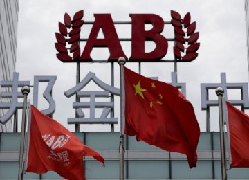 China's Anbang to Receive  $9.7b Injection