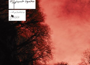 Hosseinizad's '20 Deadly Wounds' Released