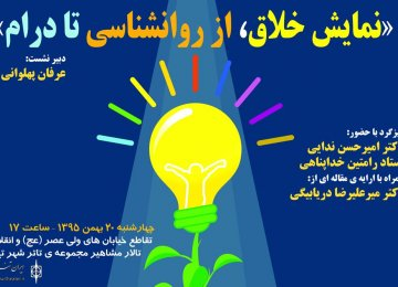 Tehran City Theater Seminar on Creative Drama