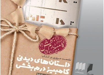 Derambakhsh's 'Pictorial Tales' to Be Unveiled