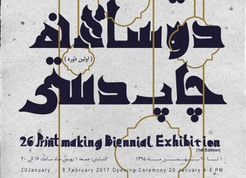 First Printmaking Group Exhibition at 26 Art Gallery