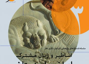 Scholars Will Review Common Roots Between Iran, Armenia