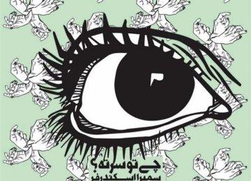 Artist's Inner World on Display at Azad Art Gallery