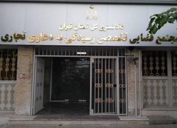 Business Arbitration Court Opens in Tehran