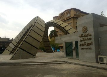Amirkabir University to Launch Tech Complex