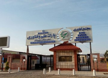 Technology Park Expansion in Sistan-Baluchestan