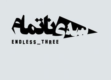 Endless Three
