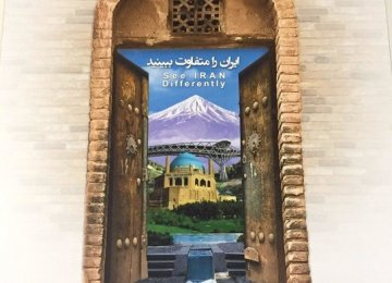 A detail from the poster of the 10th Tehran International Tourism Exhibition
