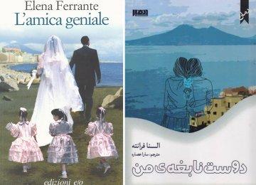 Ferrante's 'My Brilliant Friend' Published in Persian