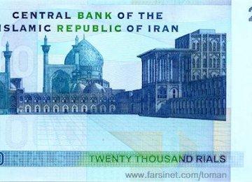 New 20,000 Rial Bill