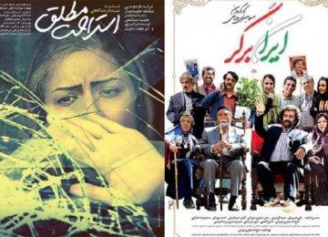 Drama, Comedy, Thriller, Spy for Nowruz Screenings