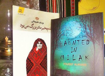 Ethnic Horror Stories in English | Financial Tribune