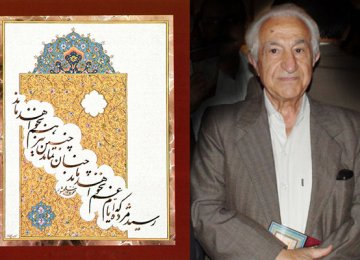 Mohammad Salahshour and his work