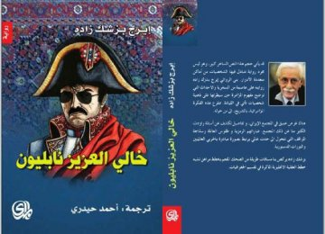 The Arabic edition of 'My Uncle Napoleon'
