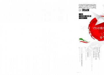 Iran Architecture Exhibition in Japan