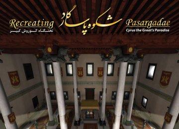 Ancient Iran Sites  Introduced in Belgrade