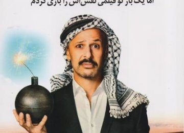 Cover of 'I'm Not a Terrorist, but I've Played One on TV' in Persian