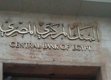 Egypt Forex Reserves: $17b