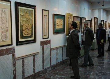Broken Nastaliq in Sanandaj Gallery