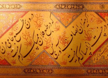 Auction of Calligraphy Masterpieces in Tehran