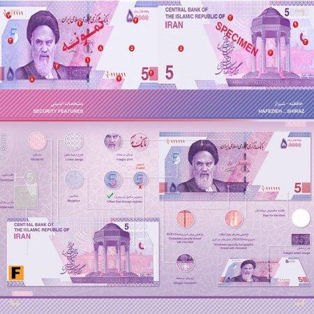 CBI Unveils New 50,000-Rial Banknote