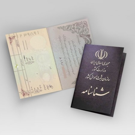 Citizenship for Those Born to Iranian Mothers Married to Foreign Fathers