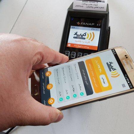 E-Wallet Rulebook for Iranian Fintechs